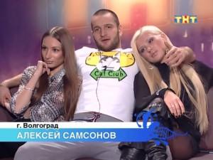Екатерина Пиксаева, Алексей Самсонов, Анастасия Ковалева
