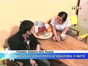 Маргарита Агибалова, Евгений Кузин