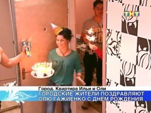 День рождение Ольги Гажиенко