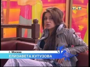 Лиза Кутузова