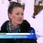 Александра Каюкова