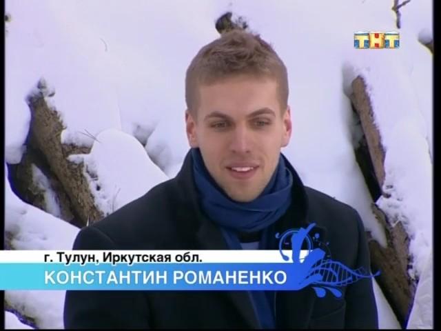 Константин Романенко