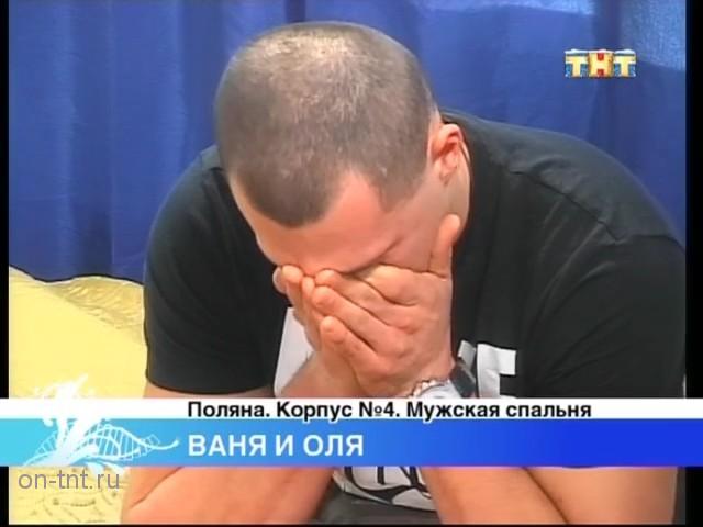 Ольга Бузова успокаивает Ивана Барзикова