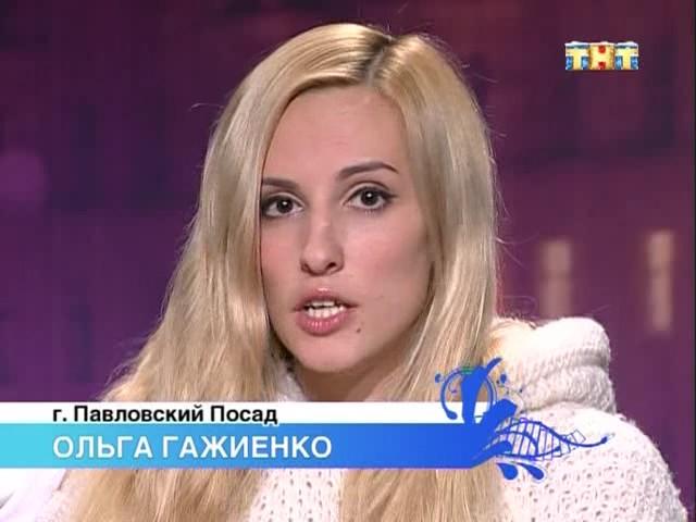 Ольга Гажиенко критикует мужа