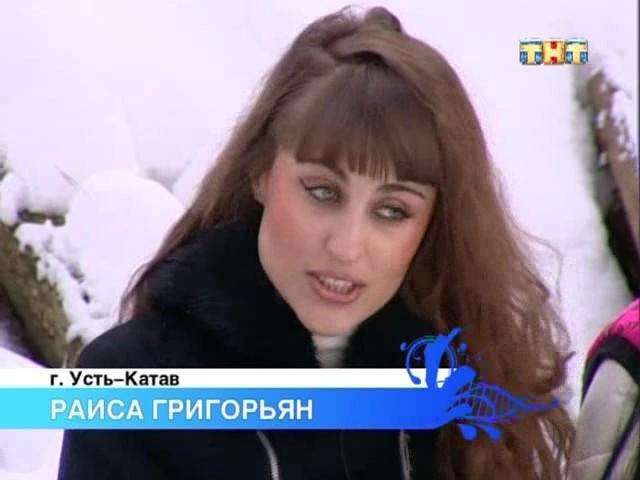 Раиса Григорьян