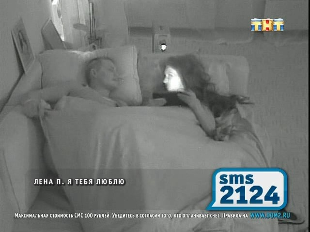 Задонов лежит в кровати с Женей в её комнате