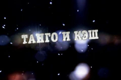 Танго и Кэш -  Ночное кино на ТНТ