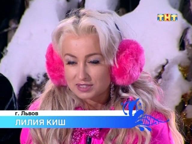 Лилия Киш