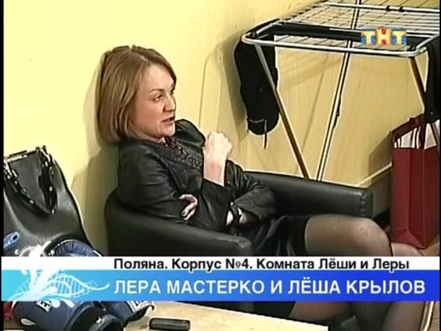 лера Мастерко и Леша Крылов