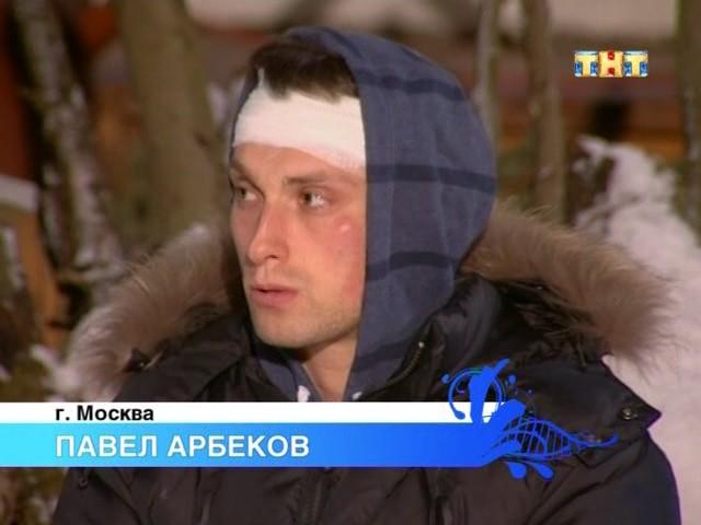 Павел Арбеков с пробитой головой