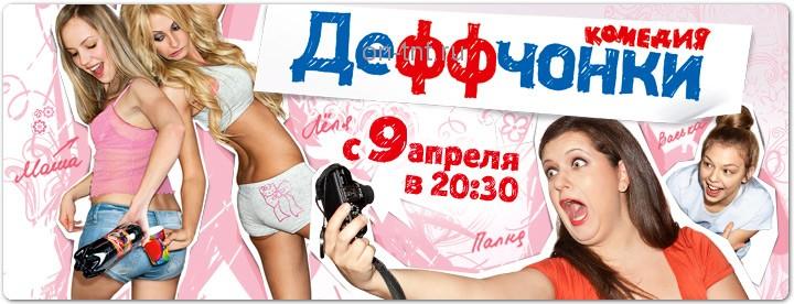 Сериал Деффчонки на ТНТ