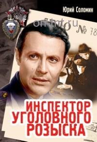 О фильме «Инспектор уголовного розыска»