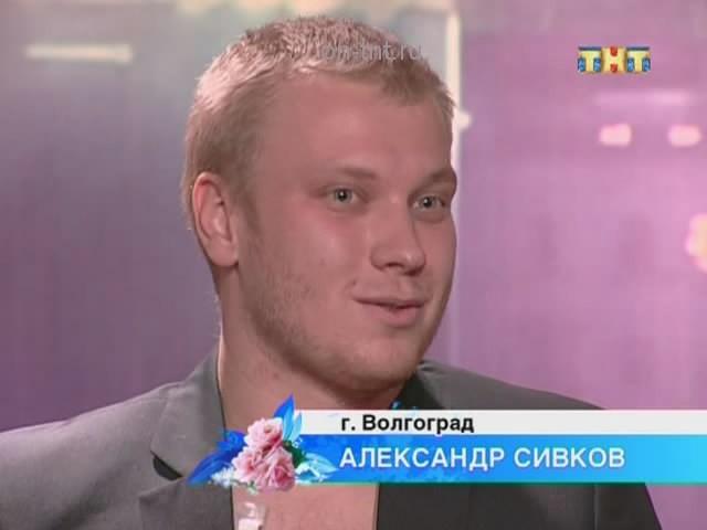 Александр Сивков