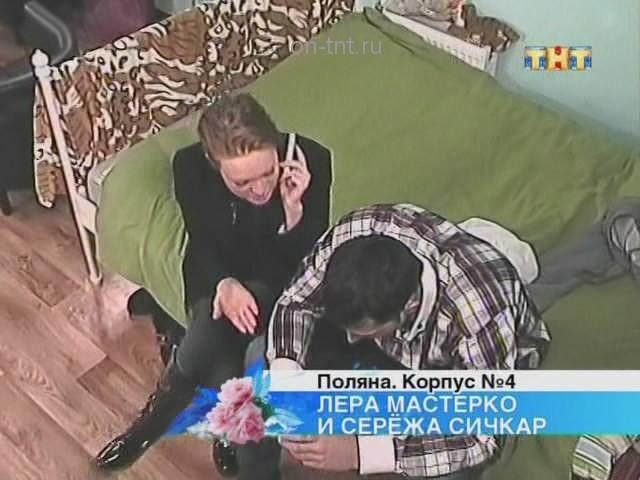 Лера Мастерко и Сергей Сичкар