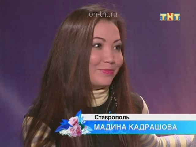 Мадина Кадрашова