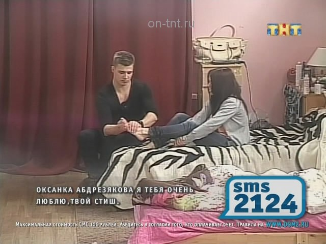 Олег мажет ноги Кате Колесниченко кремом Буренка