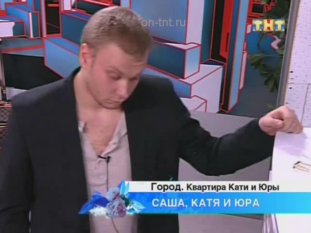 Саша Сивков общается с Юрой и Катей