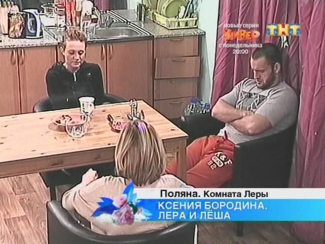 Тет-а-тет Мастерко, Самсонова и Бородиной