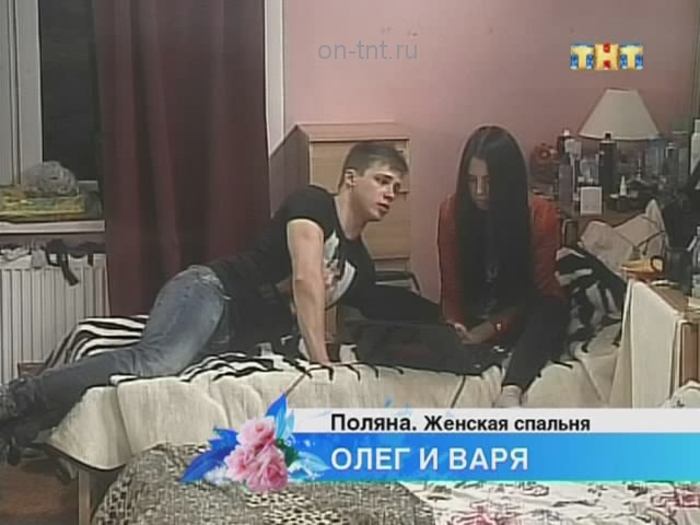 Варя отвергает Олега в желании с ним быть