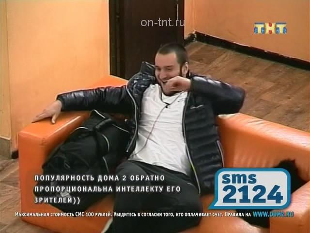 Алексей Самсонов смеется с Венца и смотрит на Алиану