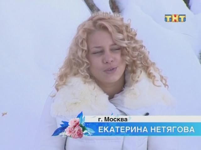 Екатерина Нетягова