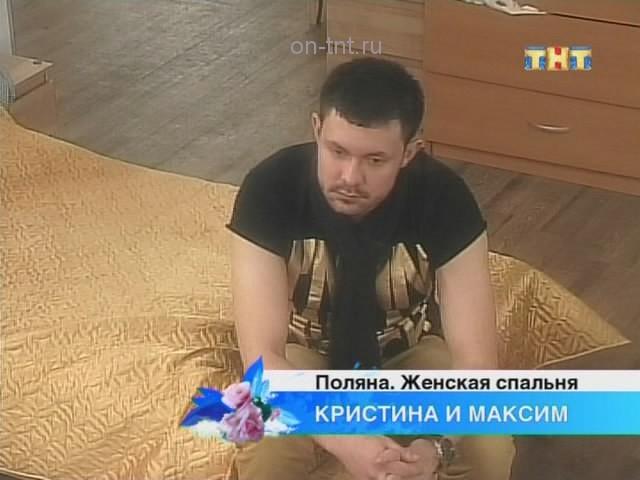 Максим общается с Кристиной