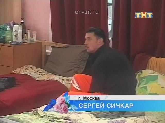 Сергей Сичкар собирает к Лере в город