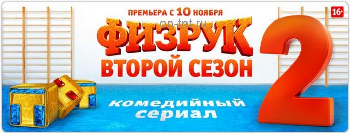 Смотреть Физрук 2 сезон 7 серия (27 серия)