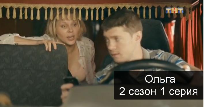 Сериал Ольга 1 серия 2 сезона