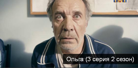 Сериал Ольга 3 серия 2 сезона