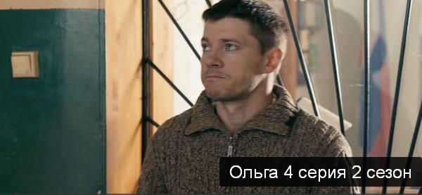 Сериал Ольга 4 серия 2 сезона в режиме онлайн
