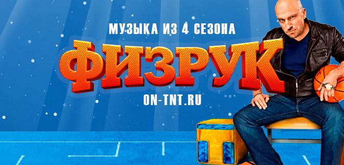Музыка из сериала Ольга 2 сезон