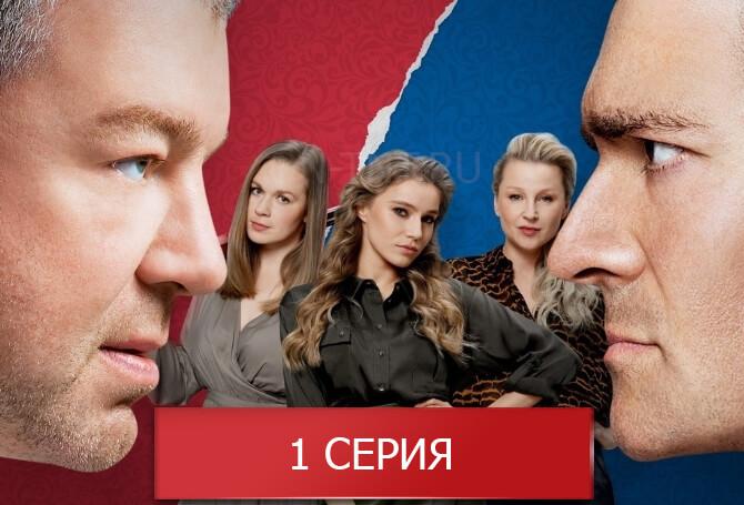 """Смотреть сериал """"Война семей"""" 1 серия онлайн"""